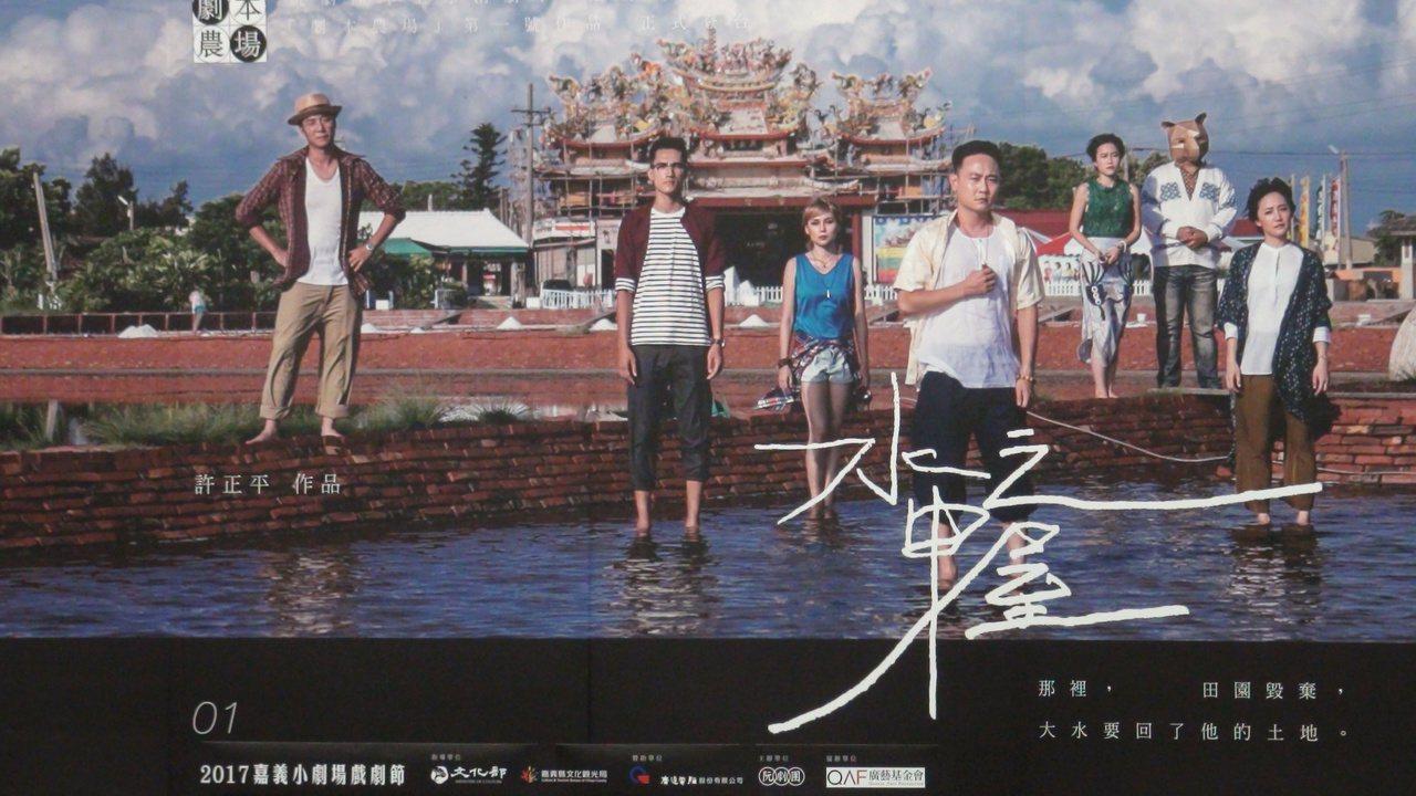 「水中之屋」是劇作家許正平到東石田野調查產生的靈感,寫出以東石鰲鼓溼地為背景的劇...