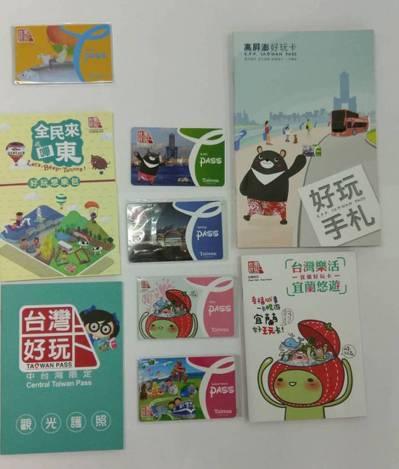 前好玩卡已有「高屏澎好玩卡」、「宜蘭好玩卡」、「中台灣好玩卡」與「台東好玩卡」,...