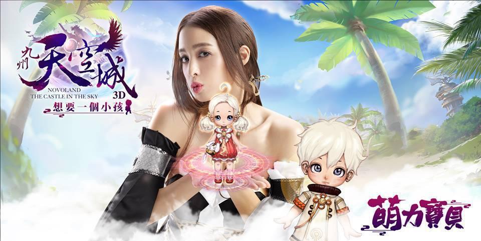 唯美浪漫仙俠ARPG手遊《九州天空城3D》今(1)日首波推出「想要一個小孩-萌力...