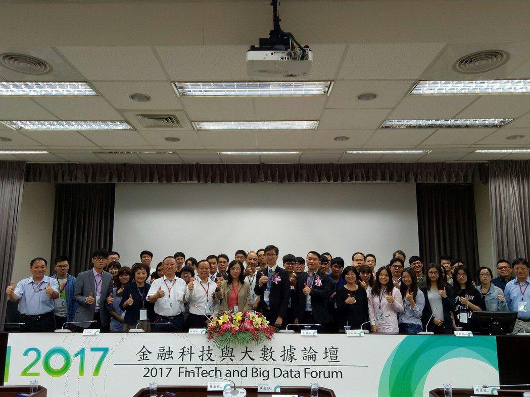 2017金融科技與大數據論壇參與人員合影。 業者/提供。