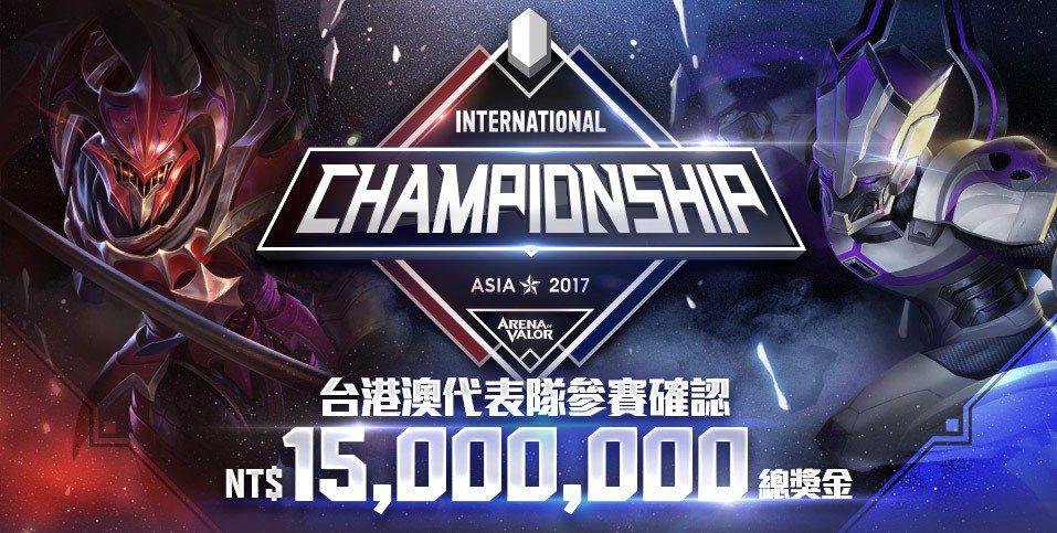 《Garena 傳說對決》AIC 國際賽賽制正式出爐。