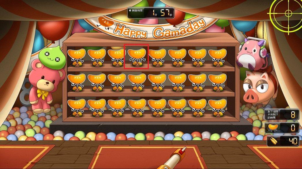 「橘子樂園射擊場」使用限量的子彈射擊不良橘子,挑戰玩家的射擊能力。