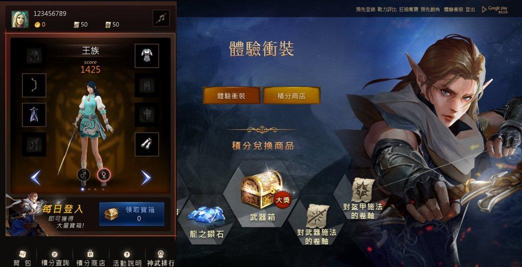 為讓玩家搶先體驗裝備強化遊戲內容,《天堂M》官網同步釋出「體驗衝裝」活動。