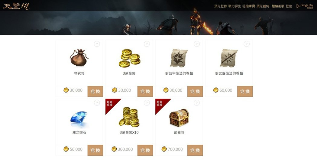 玩家可透過每週體驗衝裝獲得之積分,前往積分商店兌換相對應虛寶獎勵。