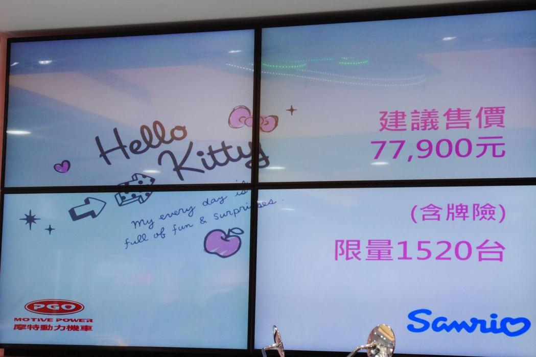 PGO J-bubu 油冷115Hello Kitty聯名版正式發表,售價為77,900元。記者林昱丞/攝影