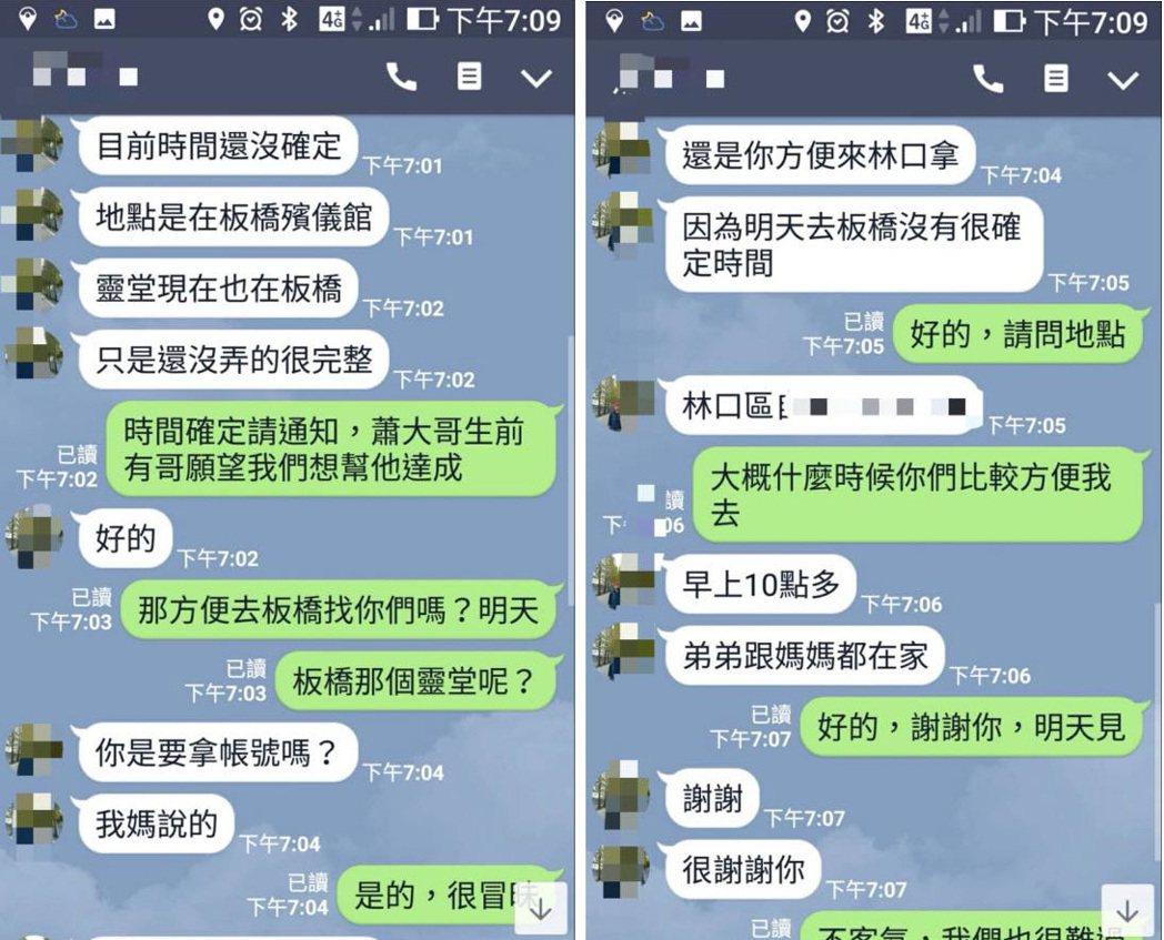 圖為老蕭與《精靈寶可夢Go》玩家間的請託對話擷圖。