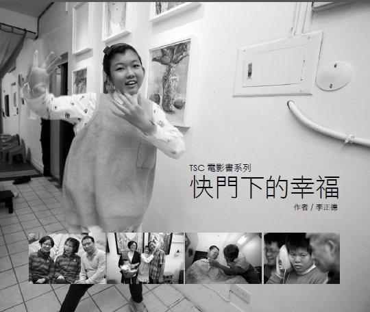 台灣結節硬化症協會推出首部勵志電影書-「快門下的幸福」,深度採訪4個罕病個案家庭...