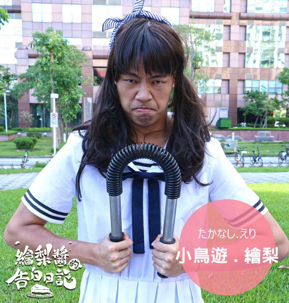 陳大天穿高中女生制服快「炸開」。圖/鑫盛傳媒提供