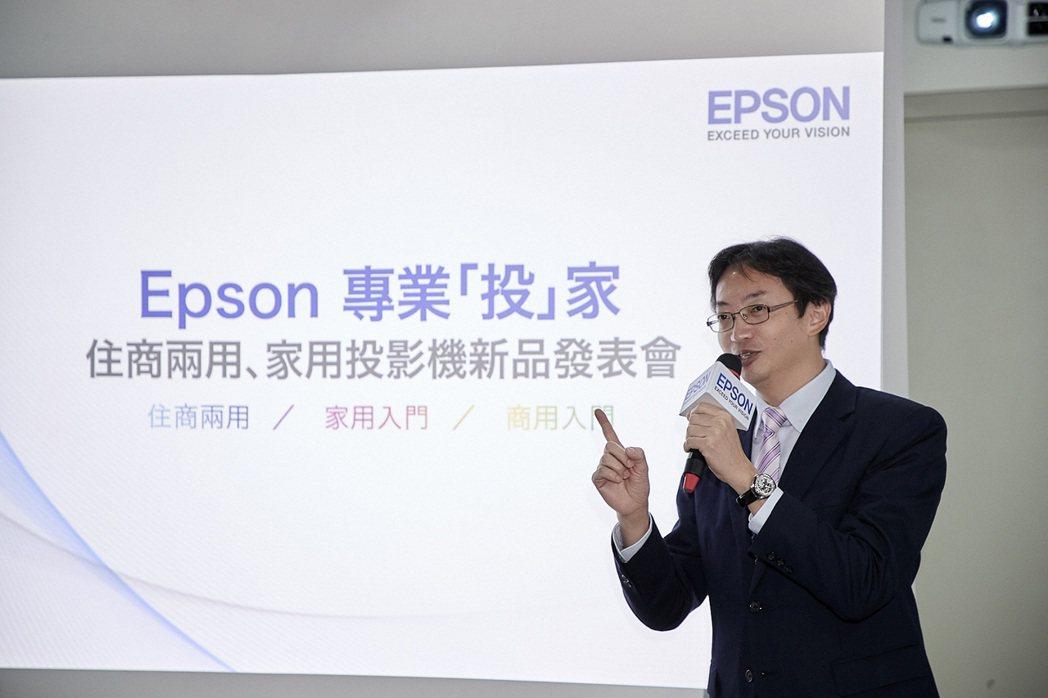 台灣愛普生影像科技事業部總經理-輝偉偉,為Epson投影機全新進化入門機種,住商...