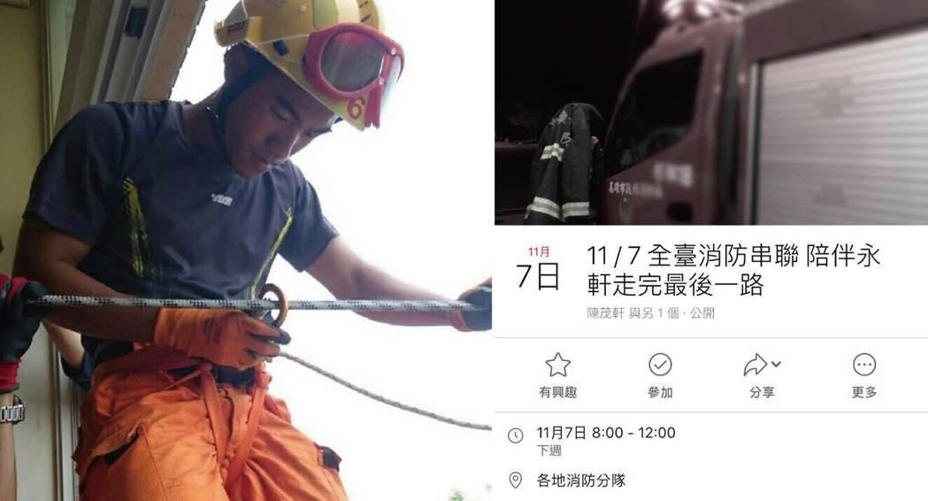 有消防員在臉書上發起「11月7日全臺消防串聯、陪伴永軒走完最後一(段)路」活動,...