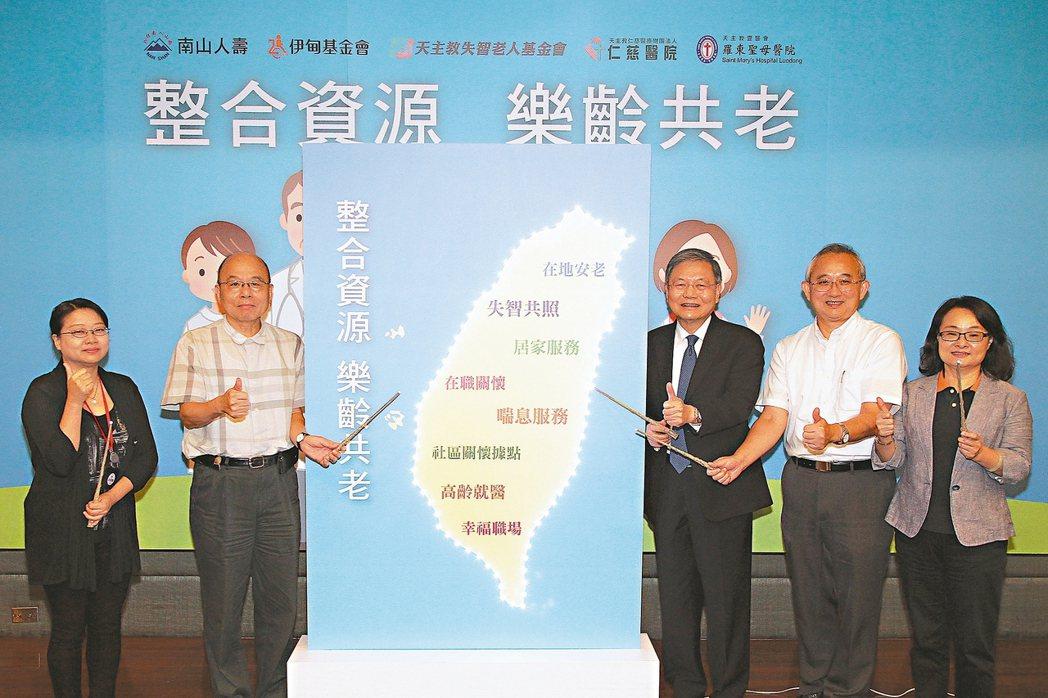 南山人壽攜手醫院及民間機構,以具體行動表達深耕熟齡關懷、回饋台灣社會的理念。 南...