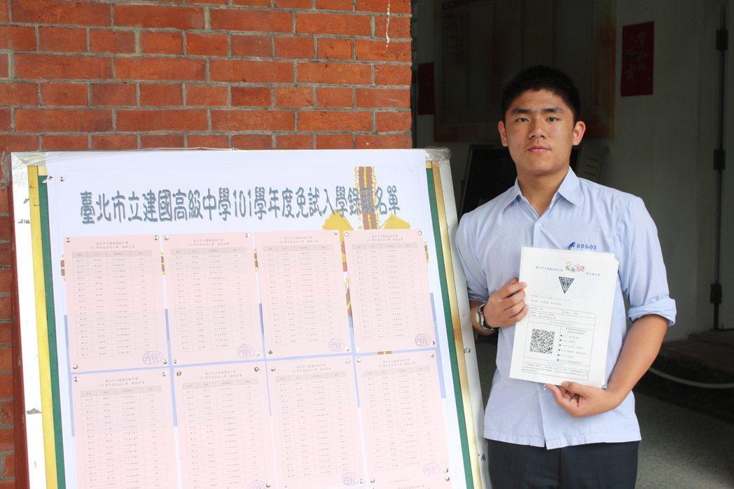 2011國中三年級。申請入學進入台北市建國高級中學。 圖/楊慧鉑提供