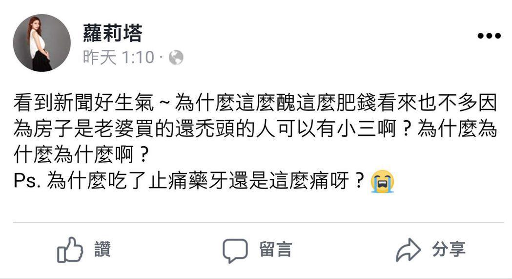 圖/擷自蘿莉塔臉書