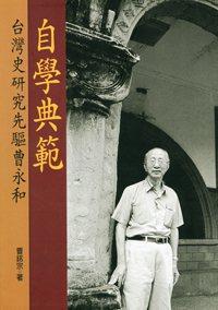 曹永和在1990年6月發表一篇〈台灣史研究的另一個途徑──台灣島史〉,首次提出「...