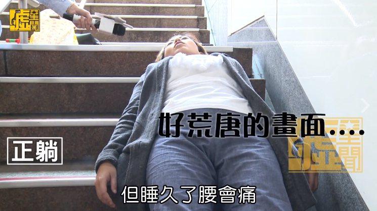 實測的小編表示,正躺可能「後面腰被頂著,所以無法睡得長久」。 圖/擷自「噓!星聞...