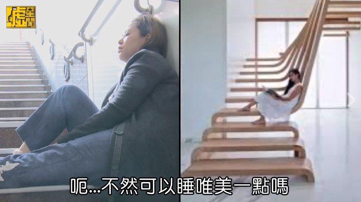 「噓!星聞」小編實測睡樓梯間。 圖/擷自「噓!星聞」臉書。