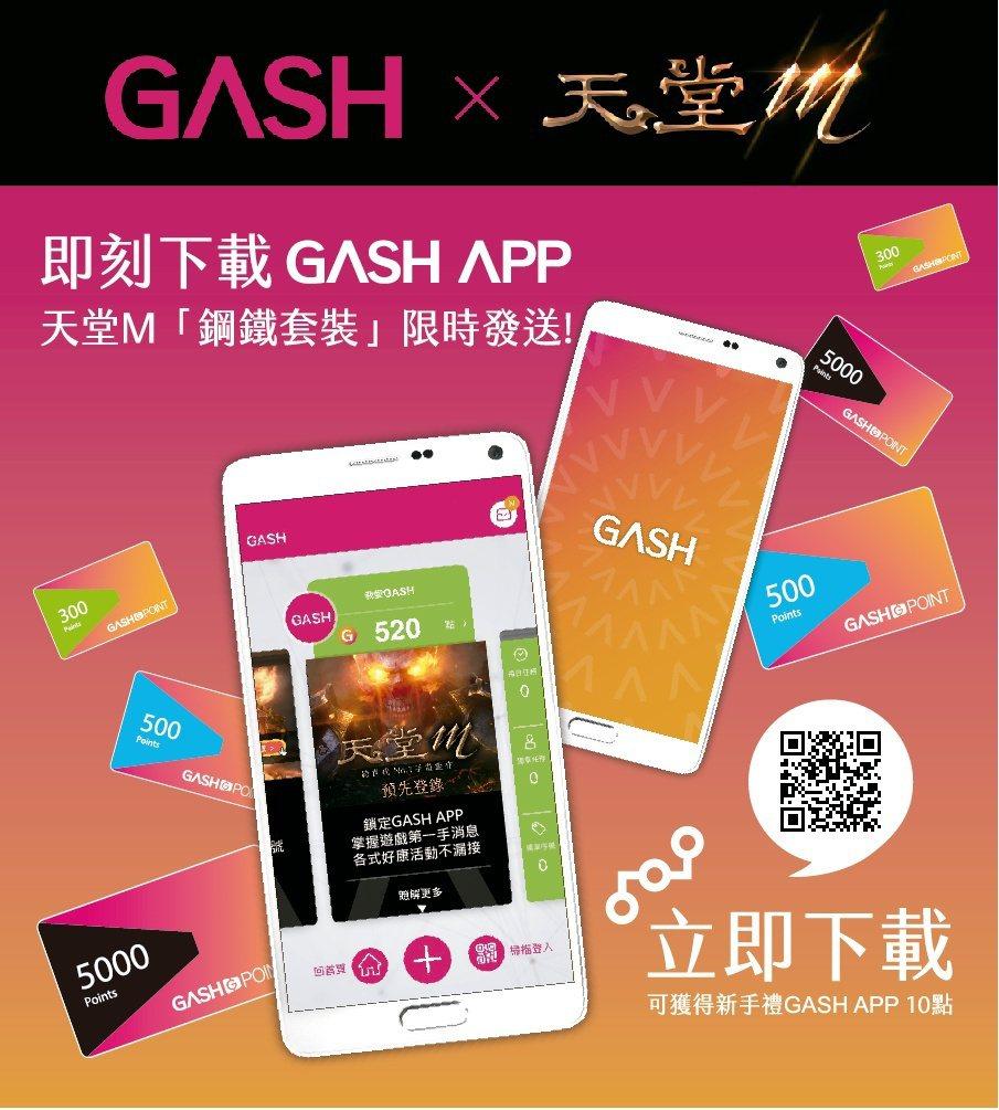 樂點GASH加碼推出預先登錄下載GASH APP送「獨家鋼鐵裝備套裝」活動。