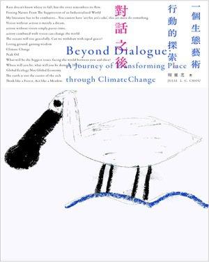 書名:《對話之後:一個生態藝術行動的探索》作者:周靈芝出版社:南方家園...