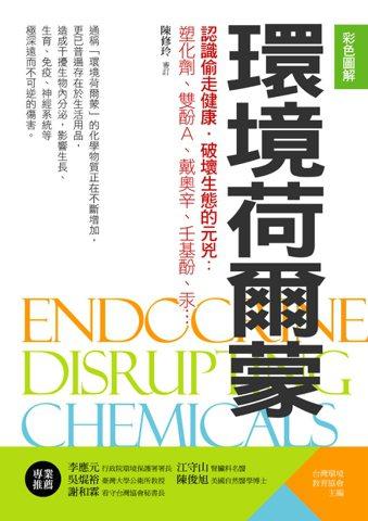 .書名:環境荷爾蒙:認識偷走健康.破壞生態的元兇:塑化劑、雙酚A、戴奧辛、壬基酚...