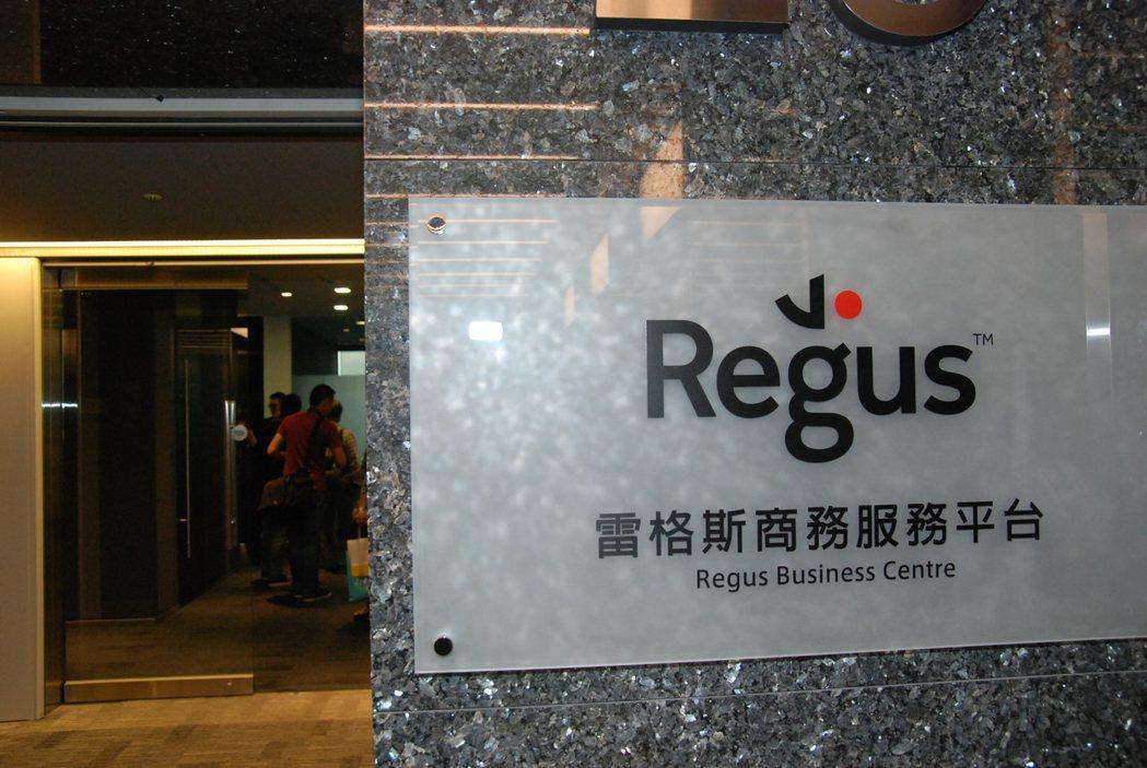Regus 源自英國,主打服務式辦公室與彈性行動辦公室概念,為跨國企業提供員工彈...