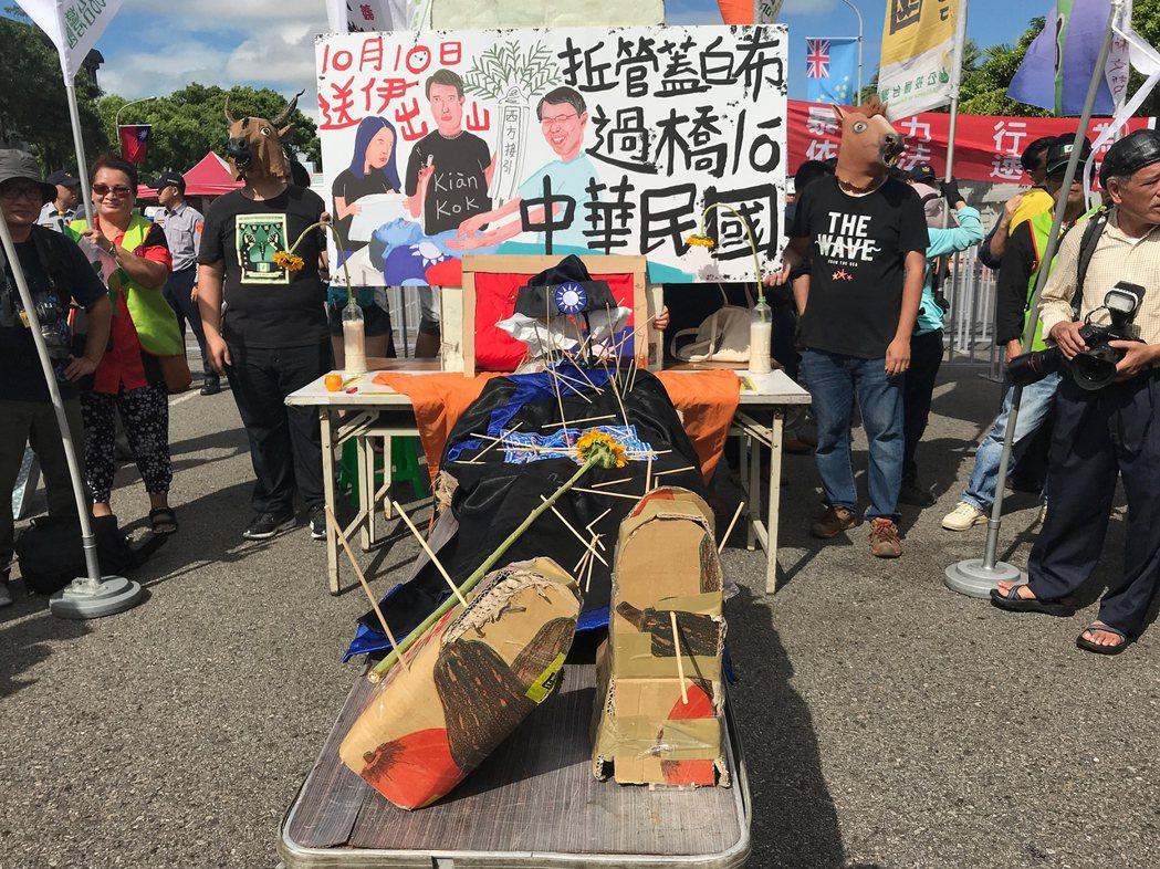 有些人主張中華民國是非法政權,無權統治台灣。圖為獨派團體製作「中華民國殭屍」。 ...