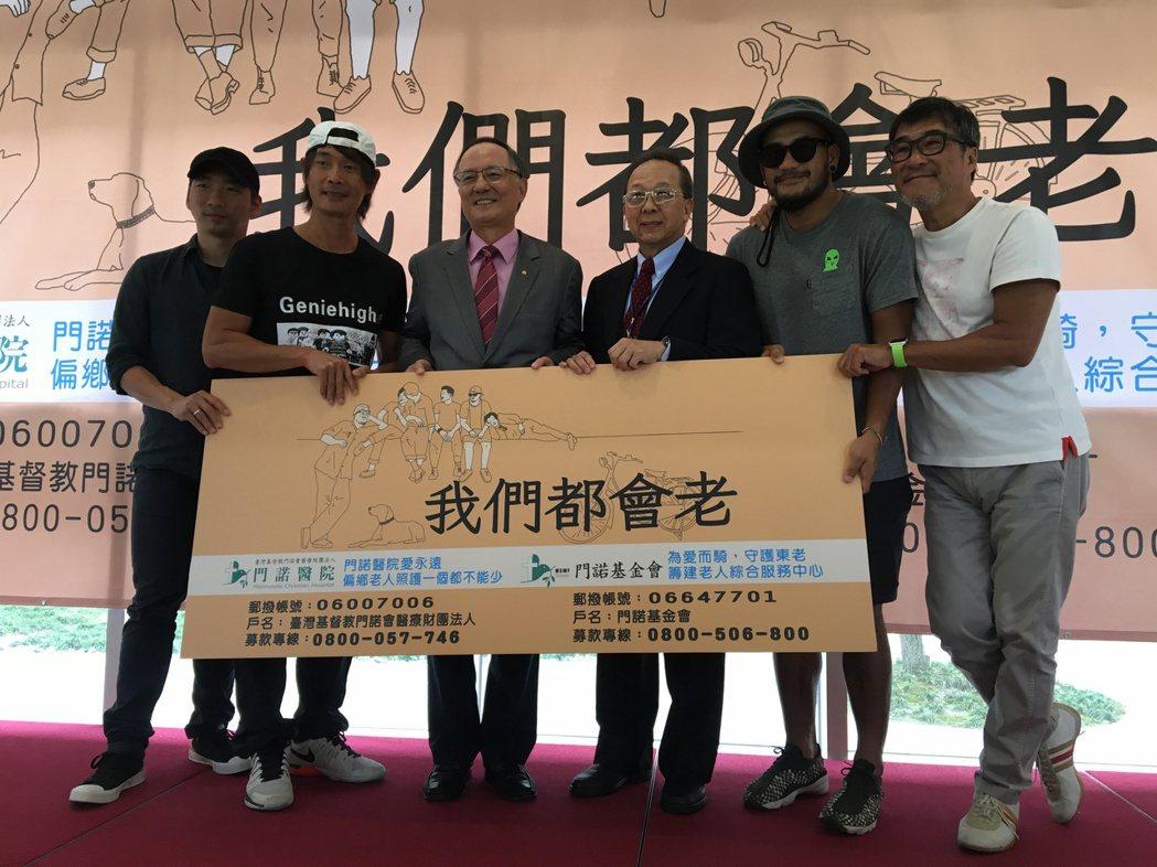 李宗盛(右一)及門諾基金會呼籲大眾一起關注花東老人照顧議題。記者徐庭揚/攝影