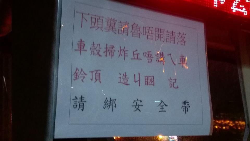 黃姓網友在台中市公車發現燒腦閩南語警語,引發網友熱議。圖/摘自臉書