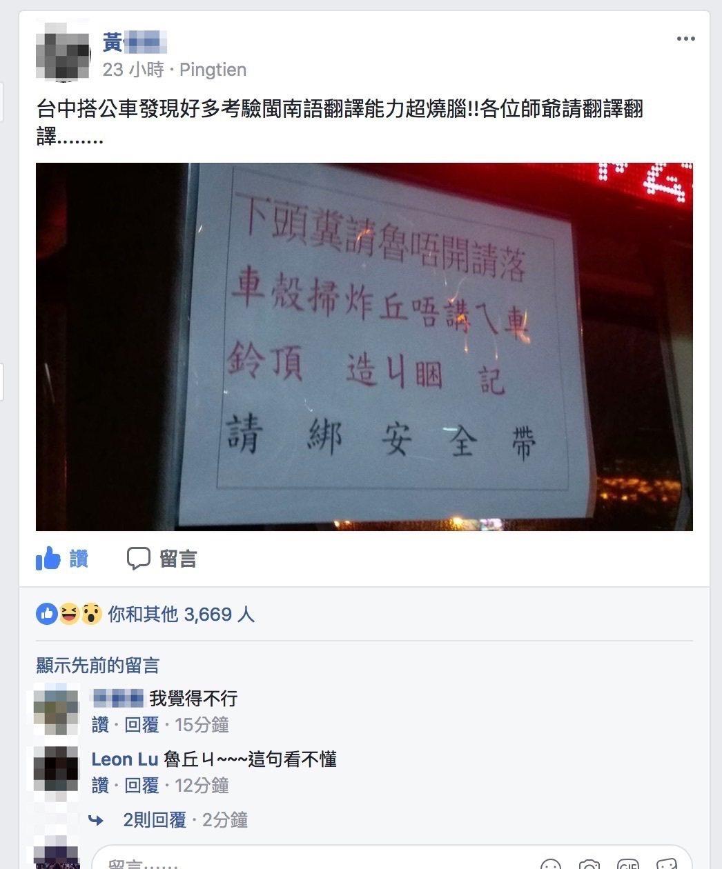 黃姓網友在台中市公車發現燒腦閩南語警句,激發網友熱議。圖/摘自臉書