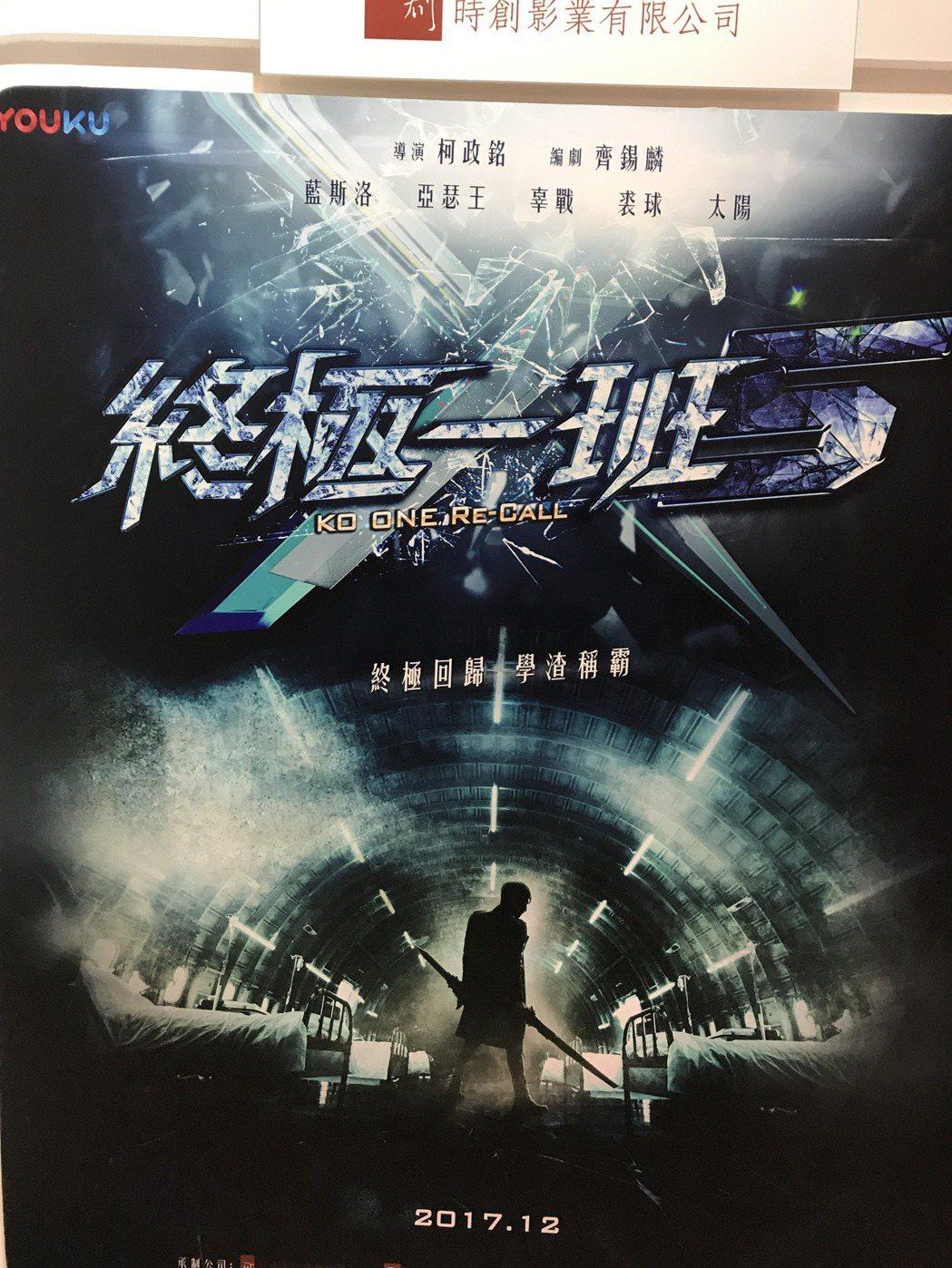 「終極一班5」在四川電視節亮相。記者楊起鳳/攝影