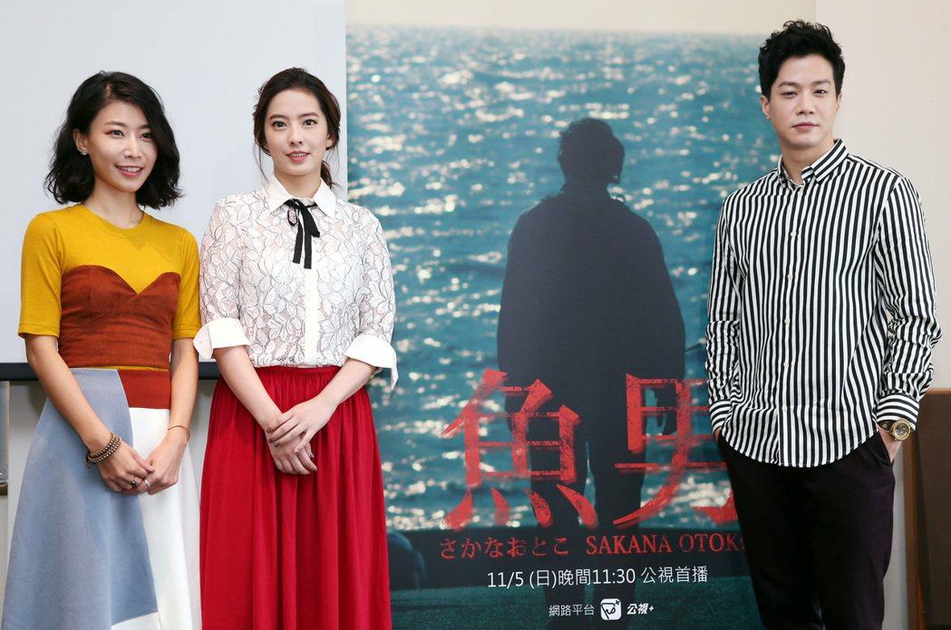 薛提縈(左起)、周采詩及薛仕凌出席公視新創電影「魚男」宣傳活動。記者侯永全/攝影
