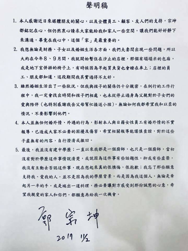 郭宗坤聲明稿。圖/摘自臉書