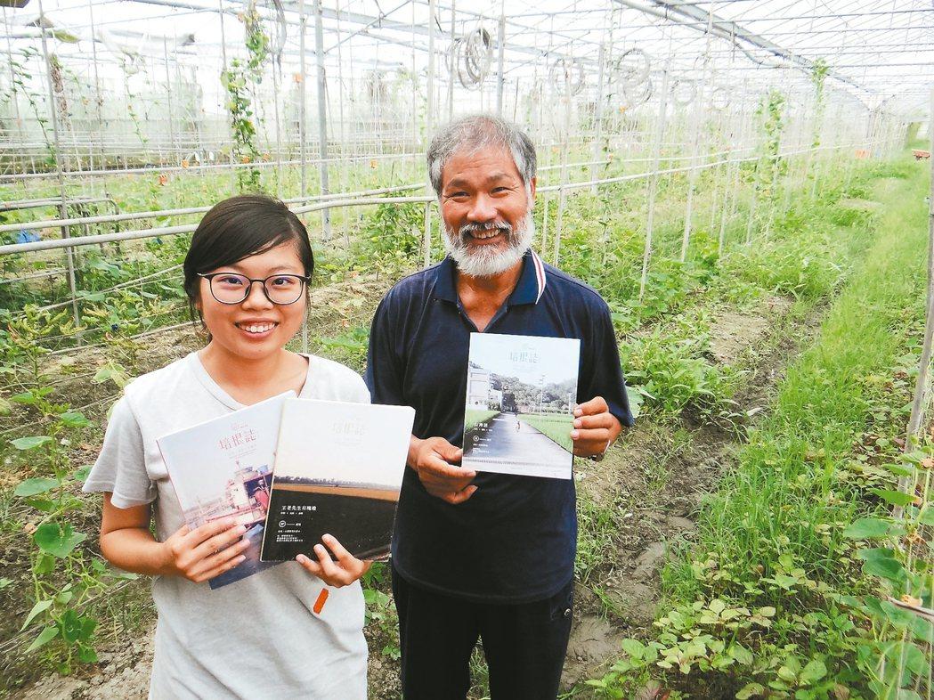 王立俞(左)追隨雲林有機達人王玉彰務農,她的培根誌繪本榮獲德國紅點設計獎。 記者...