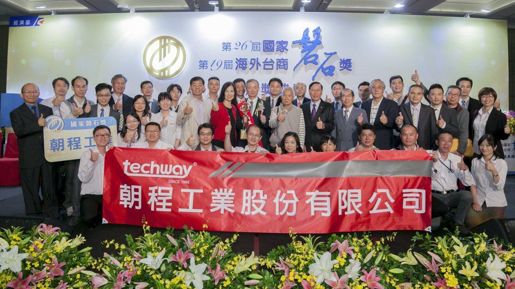 朝程公司榮獲第26屆國家磐石獎,員工與協力廠商慶賀合影。 朝程公司/提供