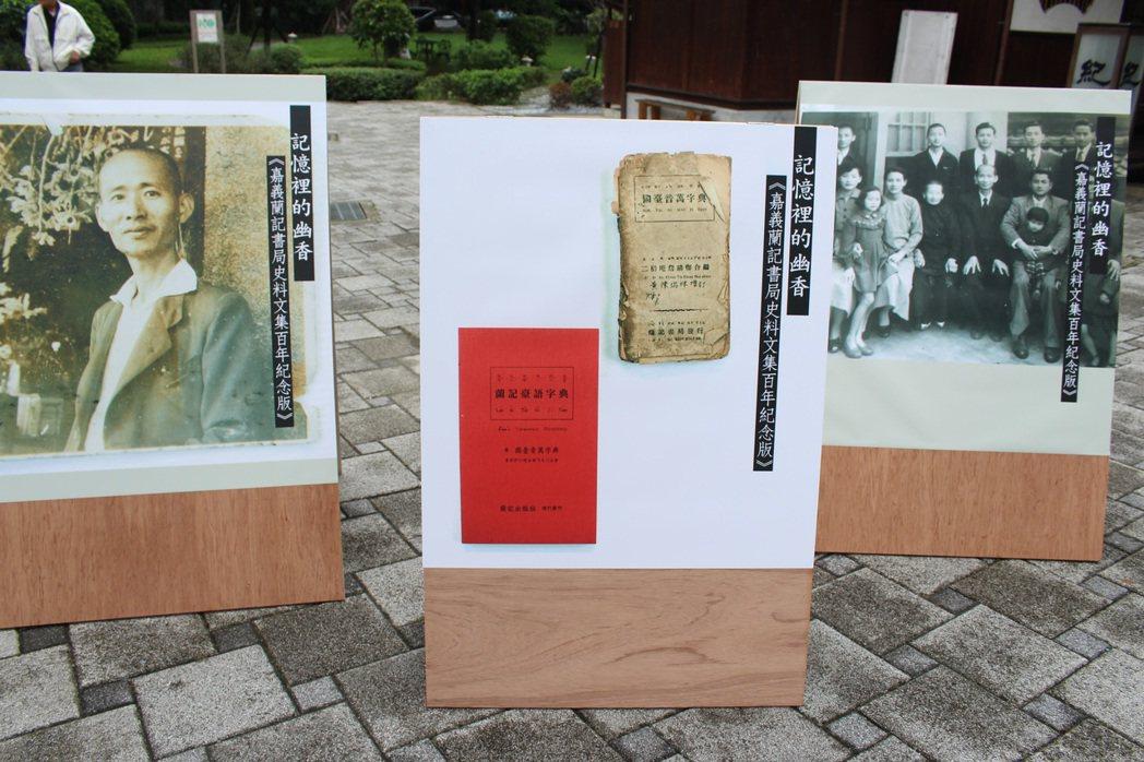 「蘭記」書局因為創辦人黃茂盛愛養蘭而得名。左邊海報留影的人物即為黃茂盛。 記者陳...