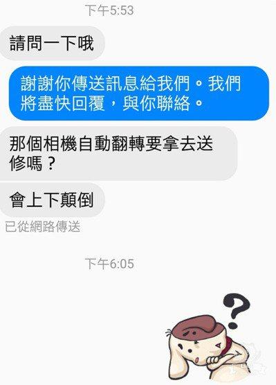 不少民眾購買產品發現問題,常直接利用臉書專頁私訊小編提問。 圖/小編提供