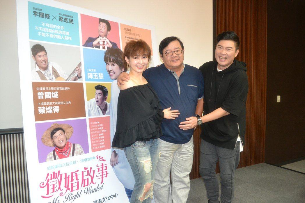 果陀劇場推出劇作「徵婚啟事」,由梁志民(中)執導,蔡燦得(左)、曾國城(右)領銜