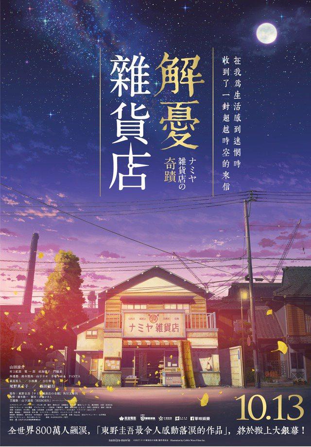 「解憂雜貨店」在台灣票房開紅盤。圖/華映提供