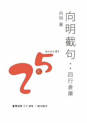 《向明截句:四行倉庫》書影。 圖/秀威提供