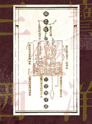 《三寶西洋鑑》書影。 圖/聯經提供