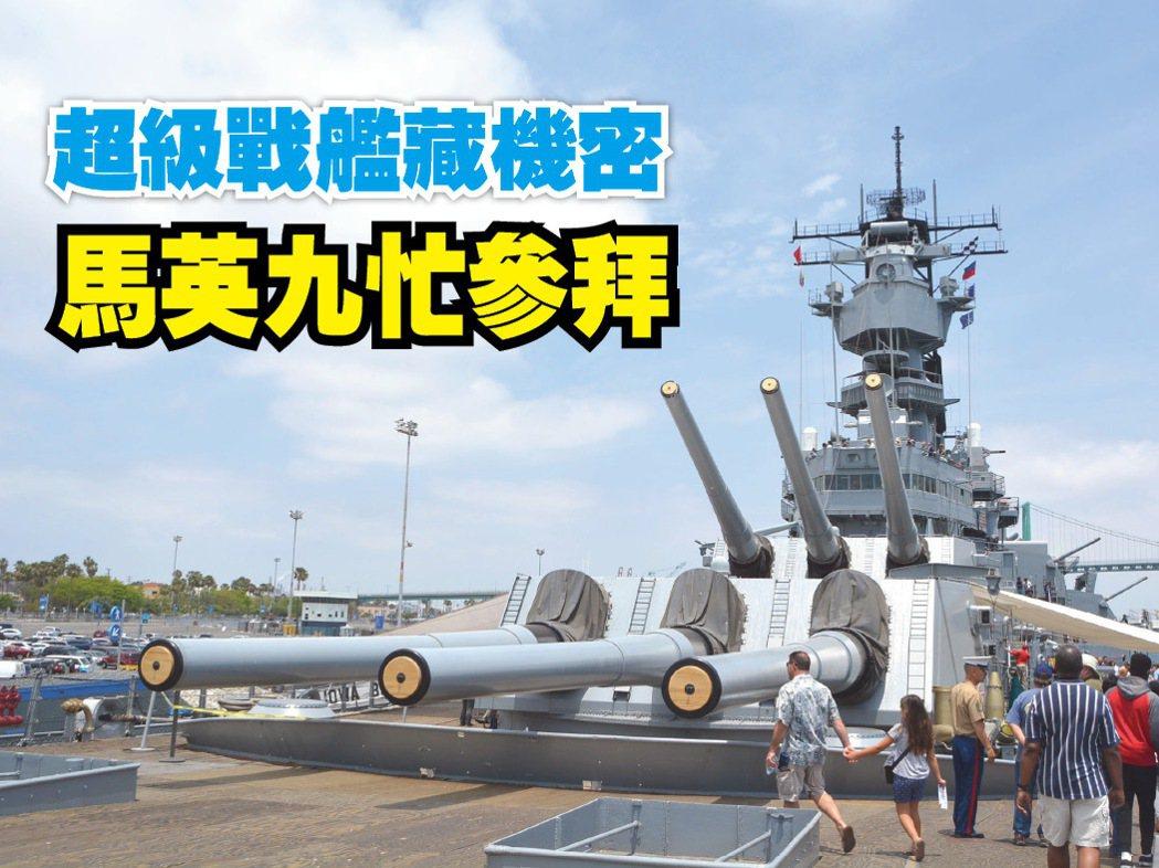 美國愛荷華號戰艦正面。 報系資料照