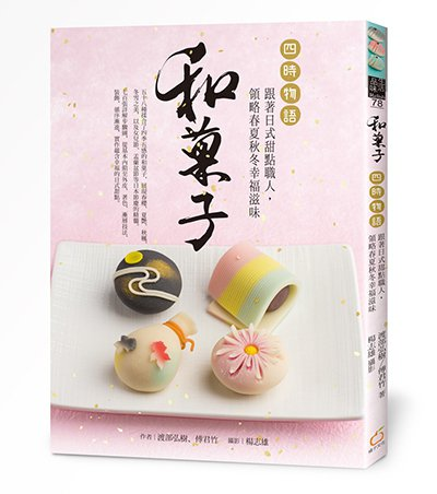 .書名:《和菓子‧四時物語:跟著日式甜點職人,領略春夏秋冬幸福滋味》.作者:...