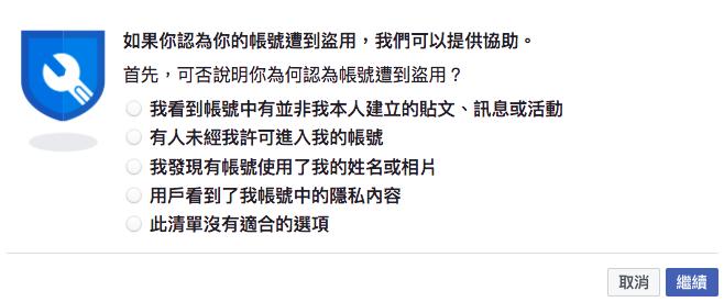 刑事局呼籲若帳戶被盜用,可以到臉書網頁回復。 記者李承穎/翻攝