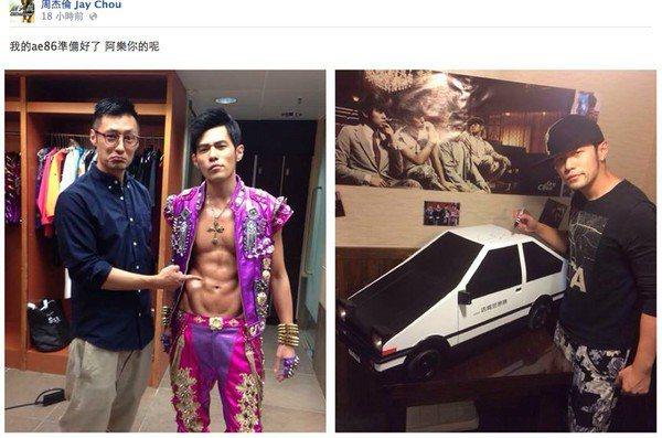 周杰倫曾在臉書上呼喚余文樂拍「頭文字D 2」。圖/摘自臉書