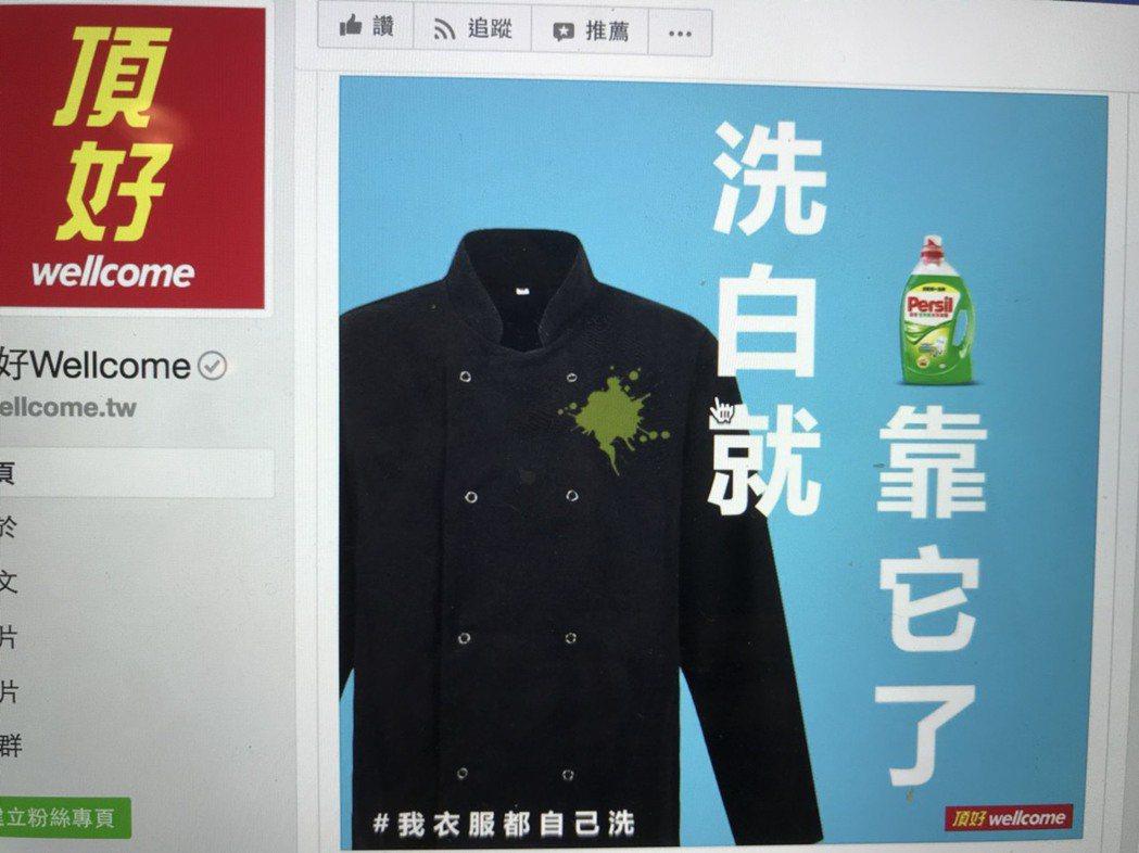 頂好超市臉書粉絲團小編PO出洗衣精,寫著「洗白就靠它了」。圖/翻攝自臉書