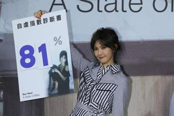 孫燕姿新歌「我很愉快」MV發表,在她推著滿滿一車諧音「魚塊」出場宣傳,而帶有黑暗風格的MV內容,讓星座專家唐立淇判定為自虐指數81%。