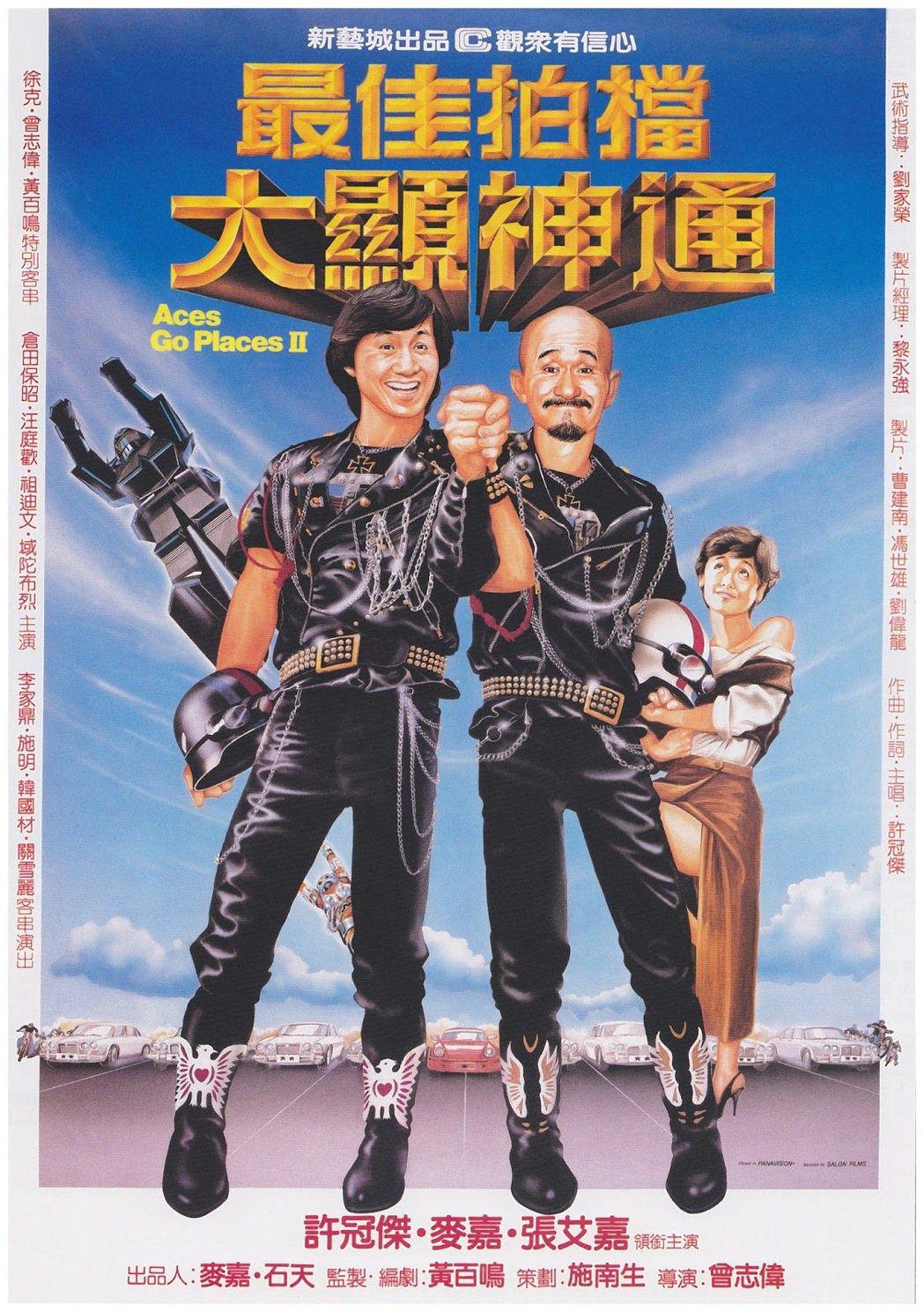 「最佳拍檔」系列向來是新藝城的招牌,右為麥嘉。圖/摘自IMDB