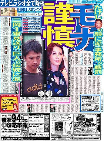 圖/取自nikkansports