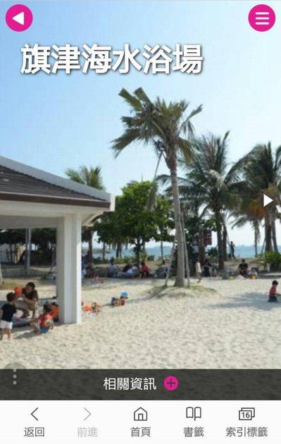 高雄旗津沙灘的沙本是黑沙,但市府觀光局在「高雄旅遊網」放白沙照。 圖/擷取自高雄...