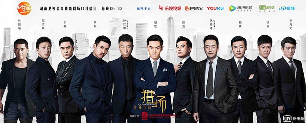「獵場」集結許多演技派演員。圖/愛奇異台灣站提供