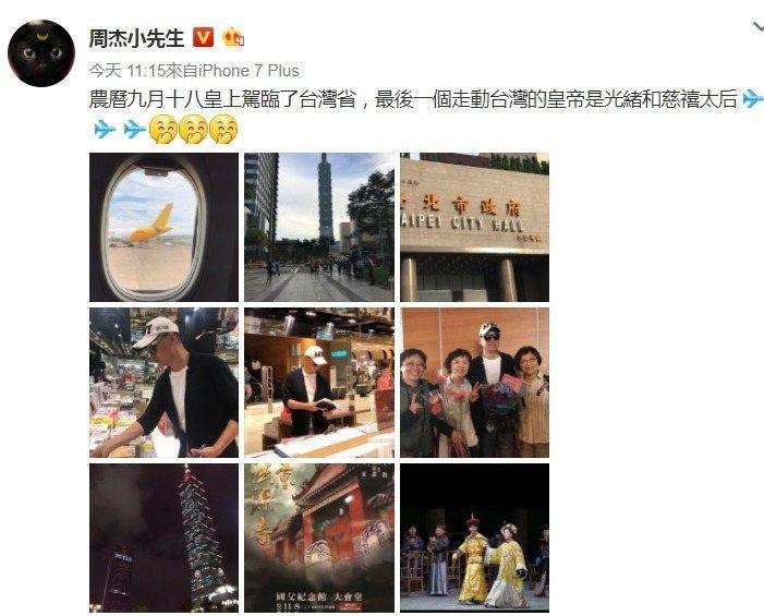 周杰微博發文秀出台北行的照片。圖/擷自微博